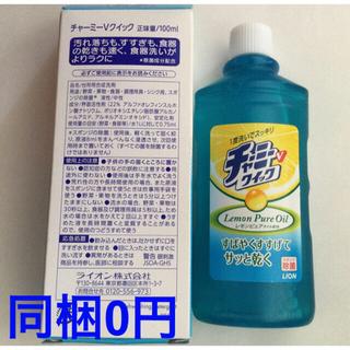 LION - ミニ食器用洗剤(同梱無料)