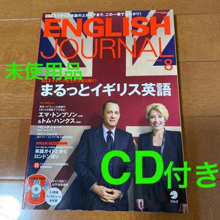 ENGLISH JOURNAL (イングリッシュジャーナル) 2014年 08月(専門誌)