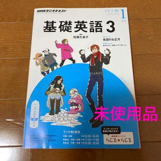 NHK ラジオ 基礎英語3 2015年 01月号(専門誌)