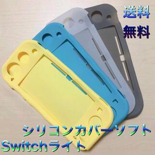 Switchライト シリコンカバーソフトケース(その他)
