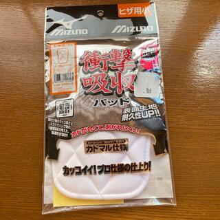 MIZUNO - パワプロさま専用 野球ヒザ当て(小)