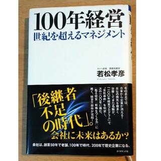 100年経営 世紀を超えるマネジメント(ビジネス/経済)