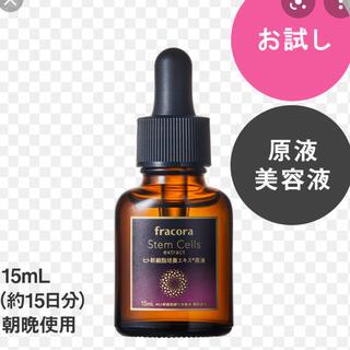 フラコラ - 【新品】フラコラ ヒト幹細胞培養エキス原液 15ml