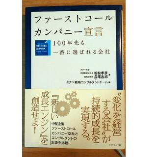 ファ-ストコ-ルカンパニ-宣言 100年先も一番に選ばれる会社(ビジネス/経済)