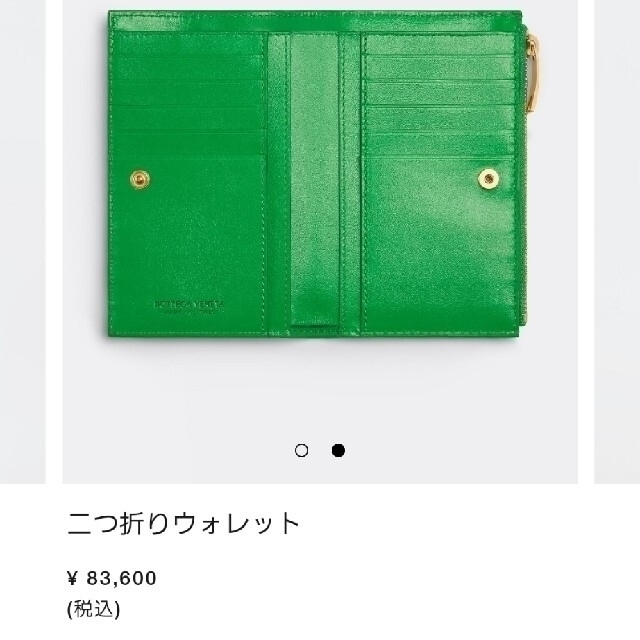 Bottega Veneta(ボッテガヴェネタ)のボッテガヴェネタ☺2つ折り財布/パラキート レディースのファッション小物(財布)の商品写真