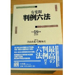 有斐閣判例六法 平成18年版(文学/小説)
