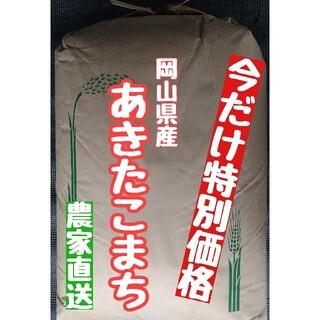 岡山県産あきたこまち玄米10kg(令和2年産)