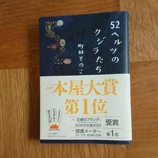 52ヘルツのクジラたち 町田そのこ(文学/小説)