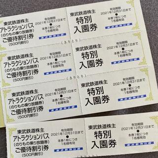 東武動物公園 無料入園券 3枚(遊園地/テーマパーク)