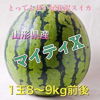 72501 マイティX 山形県産 尾花沢スイカ 1玉8〜9kg 西瓜 訳あり(フルーツ)