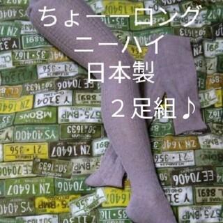 2足組♪ ちょーロング☆ 薄地ニーハイ(ソックス)
