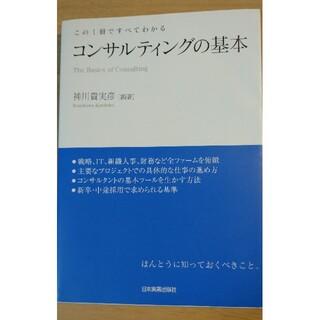 コンサルティングの基本 この1冊ですべてわかる(ビジネス/経済)