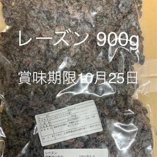 レーズン 900g(フルーツ)