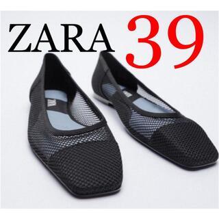 ZARA - 2 ZARA ザラ 新品 メッシュフラットシューズ 39