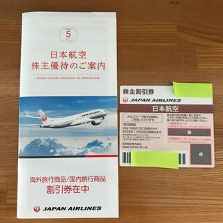 ジャル(ニホンコウクウ)(JAL(日本航空))の日本航空[JAL]株主割引券 1枚(その他)