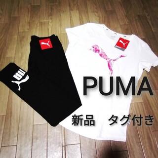 プーマ(PUMA)の新品 PUMA 上下セット WHITE×BLACK(その他)