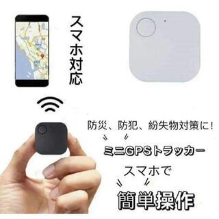 GPS スマホ 忘れ物防止 Bluetooth トラッカー 盗難防止 白a(その他)