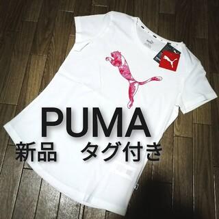 プーマ(PUMA)の新品 PUMA Tシャツ WHITE(Tシャツ(半袖/袖なし))