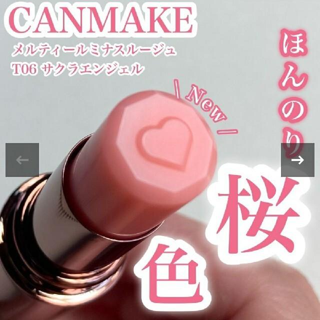 CANMAKE(キャンメイク)のキャンメイクメルティールミナスルージュT06 コスメ/美容のベースメイク/化粧品(口紅)の商品写真