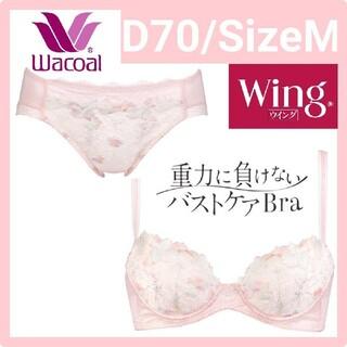 Wacoal - Wacoal ワコール Wing 重力に負けないバストケアBra D70/M
