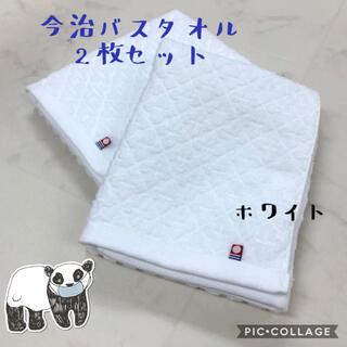 今治タオル - 【今治タオル】バスタオル 薄手2枚セット スプレンターホワイト