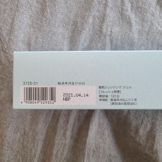 FANCL(ファンケル)のちゃんことさん専用★ファンケル 整肌クレンジング ジェル(120g) コスメ/美容のスキンケア/基礎化粧品(クレンジング/メイク落とし)の商品写真