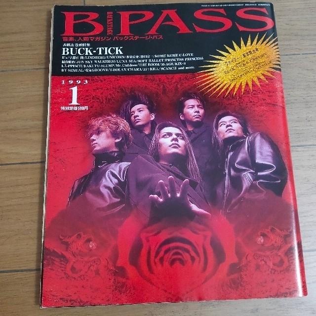 B PASS バックステージパス 1993年1月号 BUCK-TICK、B'z エンタメ/ホビーの雑誌(音楽/芸能)の商品写真