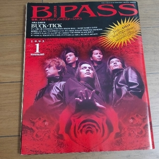 B PASS バックステージパス 1993年1月号 BUCK-TICK、B'z