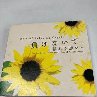訳ありZARD Best of Relax ing Orgel(ヒーリング/ニューエイジ)