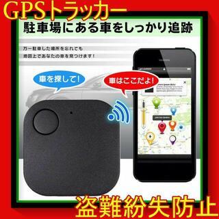 GPS スマホ 忘れ物防止 Bluetooth トラッカー 盗難防止 黒a(その他)
