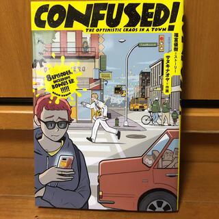 カドカワショテン(角川書店)の CONFUSED! (ビームコミックス)(青年漫画)