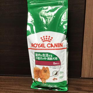 ロイヤルカナン(ROYAL CANIN)のロイヤルカナン シニア用 2kg(犬)