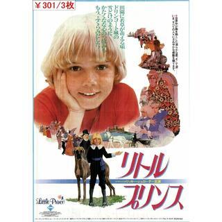 3枚¥301 203「リトル・プリンス」映画チラシ・フライヤー(印刷物)
