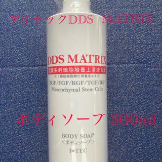 アイテック DDS  MATRIX ボディソープ(全身用)500ml