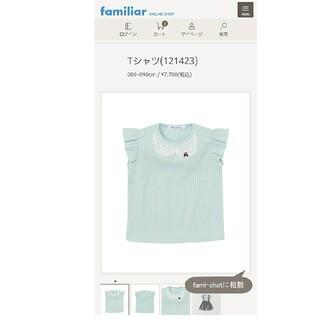 familiar - 【新作 現行品】familiar ファミリア タンクトップ Tシャツ 80