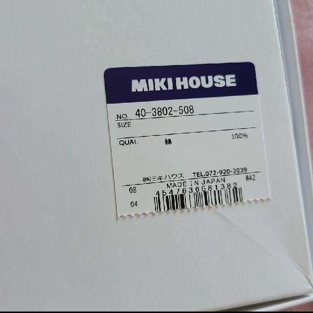 mikihouse(ミキハウス)の【新品未使用】ミキハウスバスポンチョ キッズ/ベビー/マタニティのベビー服(~85cm)(バスローブ)の商品写真