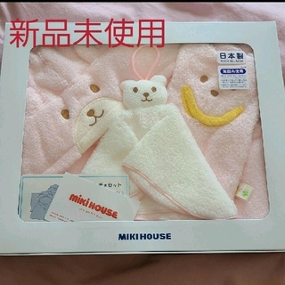 mikihouse - 【新品未使用】ミキハウスバスポンチョ