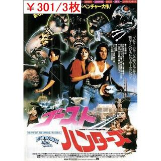 3枚¥301 211「ゴースト・ハンターズ」映画チラシ・フライヤー(印刷物)