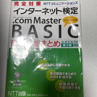エヌティティドコモ(NTTdocomo)のインターネット検定 ベーシック問題集(資格/検定)