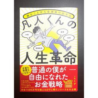 角川書店 - 【美品】嫌なことから全部抜け出せる凡人くんの人生革命