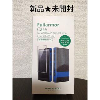 新品★ムサシノレーベル ウォークマン NW-A30 フルアーマーケース