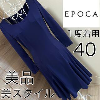 エポカ(EPOCA)の美品☆エポカ☆フレア☆ワンピース☆40(ひざ丈ワンピース)
