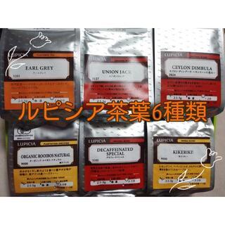 ルピシア(LUPICIA)のルピシア茶葉 ☆6種類セット☆(茶)