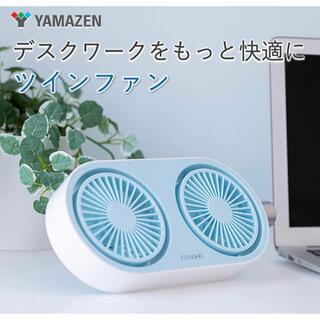 ヤマゼン(山善)の★最終価格★新品2台セット FUWARI YTT-C50 フワリ ツイン ファン(扇風機)