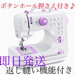 2020年後期型 最新型  ミシン返し縫い機能 ボタンホール押さえ付き