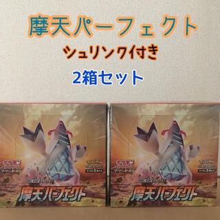 摩天パーフェクト 2BOXセット(Box/デッキ/パック)