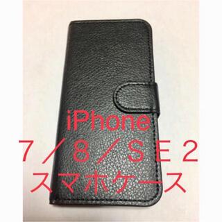 新品 iPhone SE2 7 8 スマホ ケース 手帳型 黒 即購入可  !