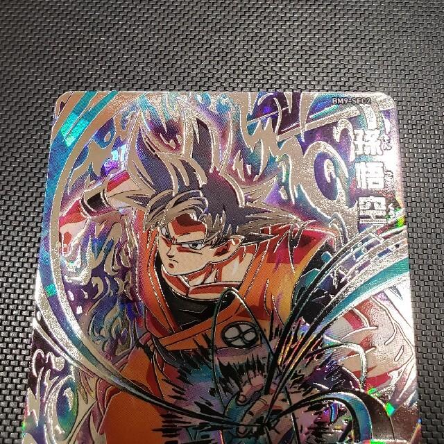 ドラゴンボール(ドラゴンボール)のbm9-sec2 ドラゴンボールヒーローズ 孫悟空 エンタメ/ホビーのトレーディングカード(シングルカード)の商品写真