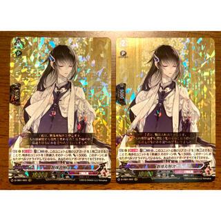 刀剣乱舞 ヴァンガード 数珠丸恒次 RRR 2枚(シングルカード)