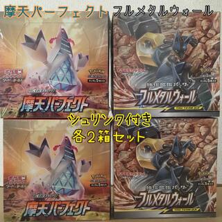 摩天パーフェクト フルメタルウォール 2BOX×2セット(Box/デッキ/パック)